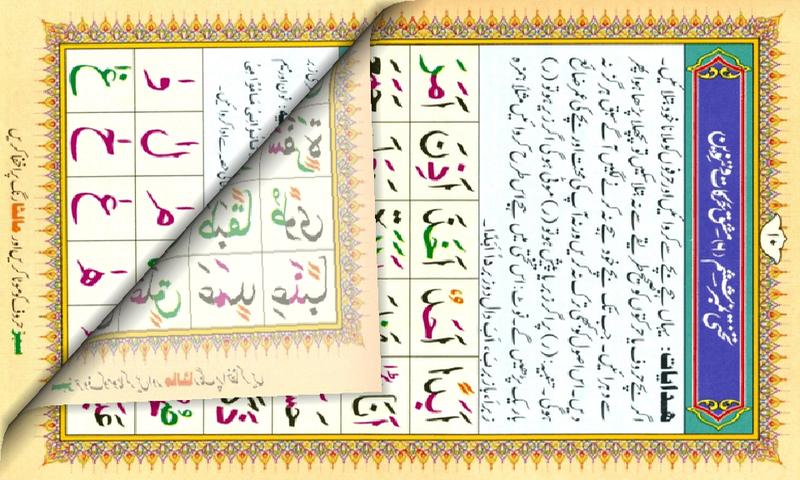 Noorani Qaida Book