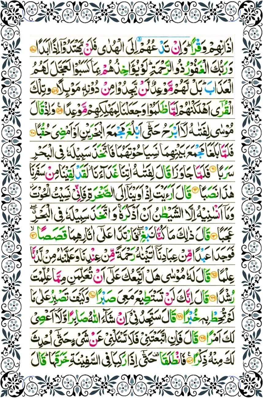 surah kahf abdul rahman al sudais mp3 download | Lift For The 22