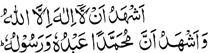 The Six Kalimas - Quran Focus Academy