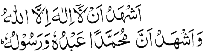 Kalima Shahadat
