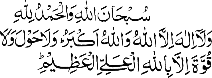 Glory Be To Allah And Praise To Allah And There Is None Worthy Of Worship But Allah And Allah Is The Greatest And There Is No Might Or Power Except With
