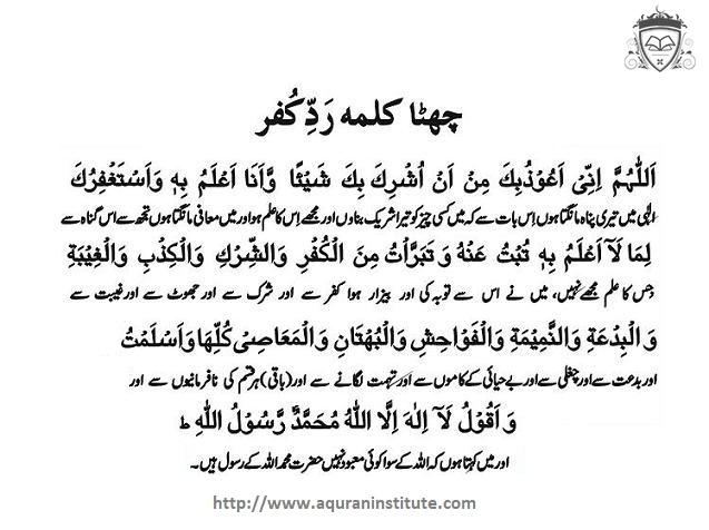 6 Kalimas of Islam with English Translation