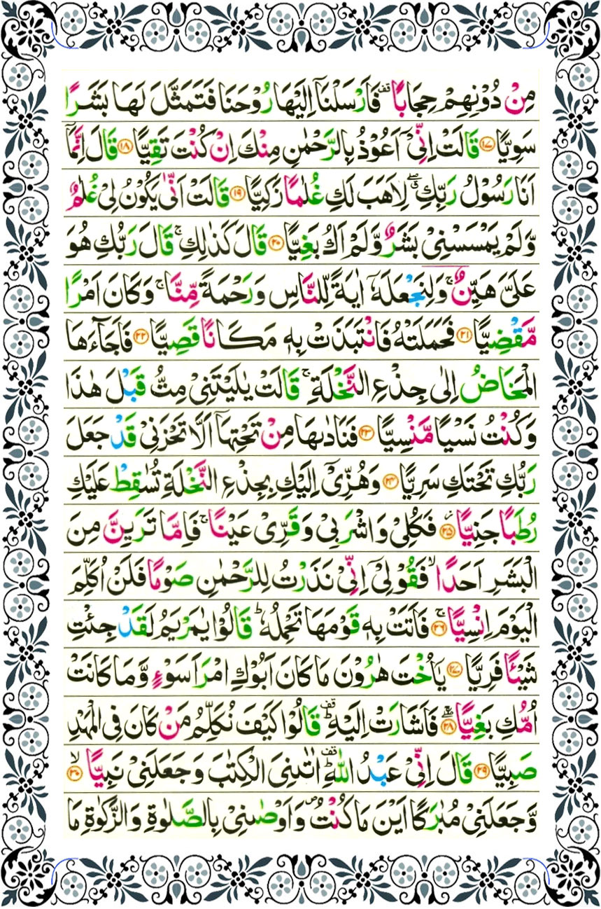 Surah Maryam Page 2 with Recitation Mp3 by Abdul Rahman al