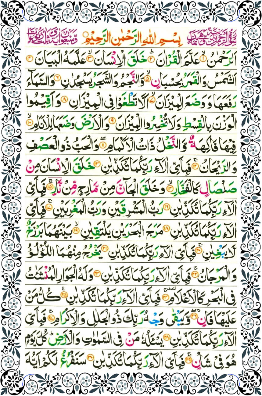 Download Surah Rehman Mp3 Without Translation Pdfoffs Blog