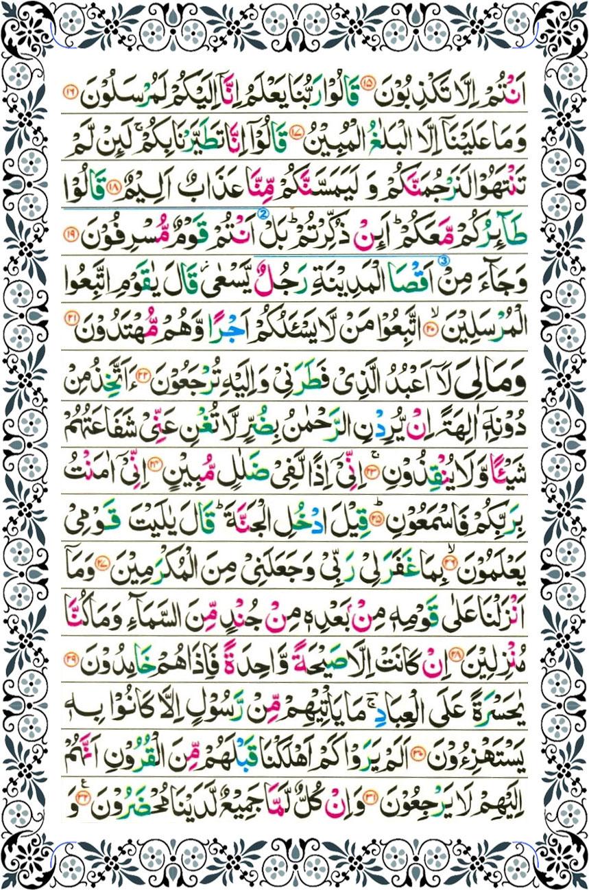Surah Ya-Sin - Arabic Text with Urdu and English Translation